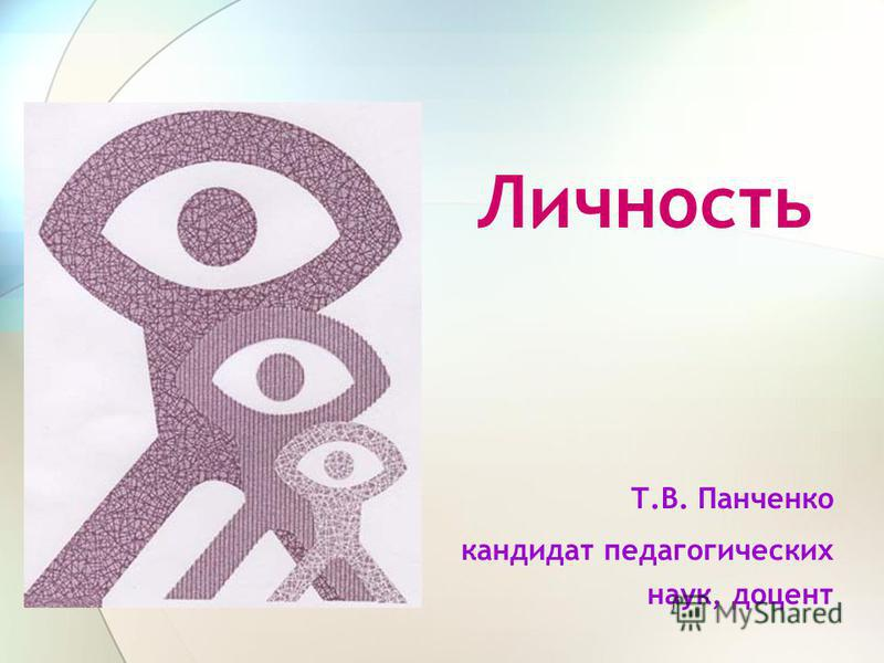 Личность Т.В. Панченко кандидат педагогических наук, доцент