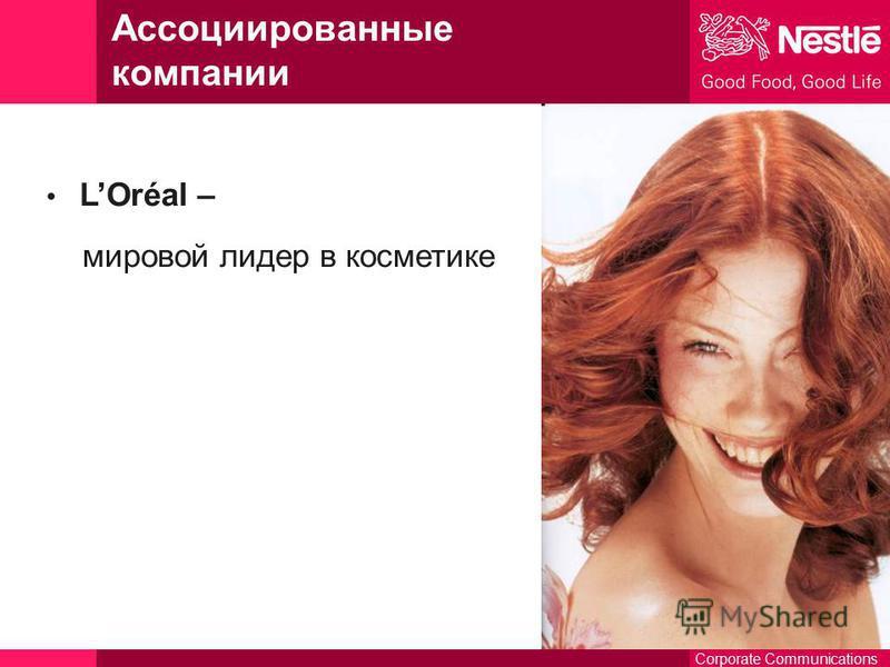 Corporate Communications Ассоциированные компании LOréal – мировой лидер в косметике