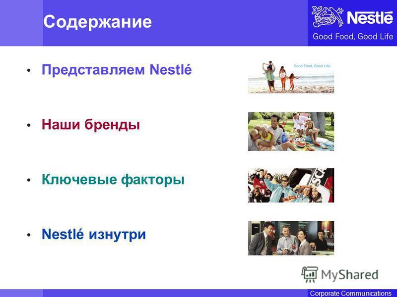 Name of chairmanCorporate Communications Представляем Nestlé Наши бренды Ключевые факторы Nestlé изнутри Содержание