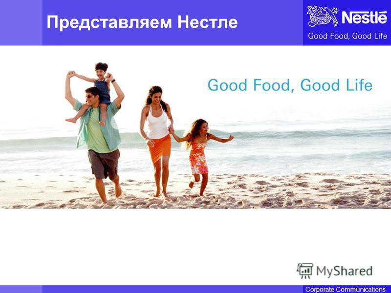 Name of chairmanCorporate Communications Представляем Нестле