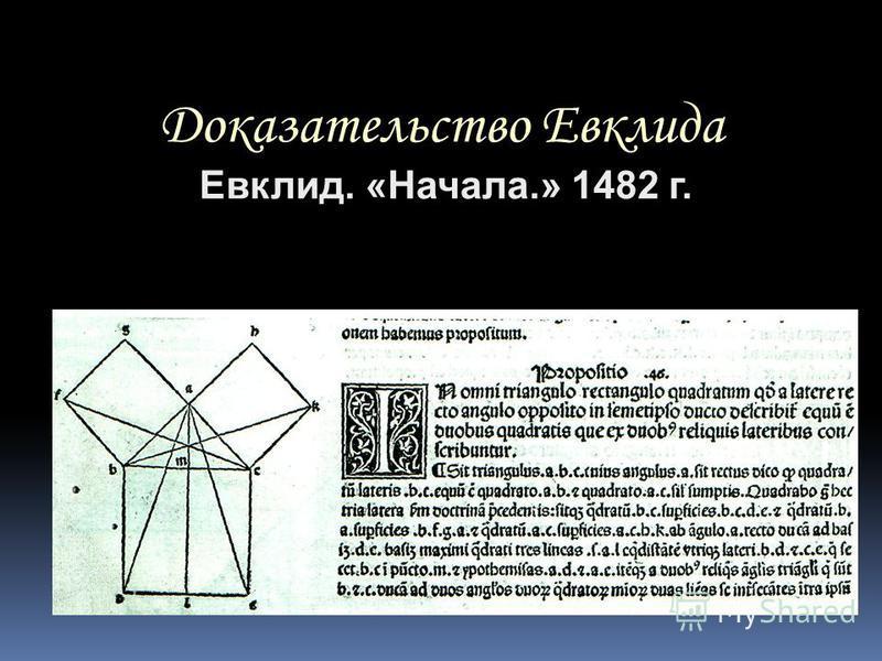 Доказательство Евклида Евклид. «Начала.» 1482 г.