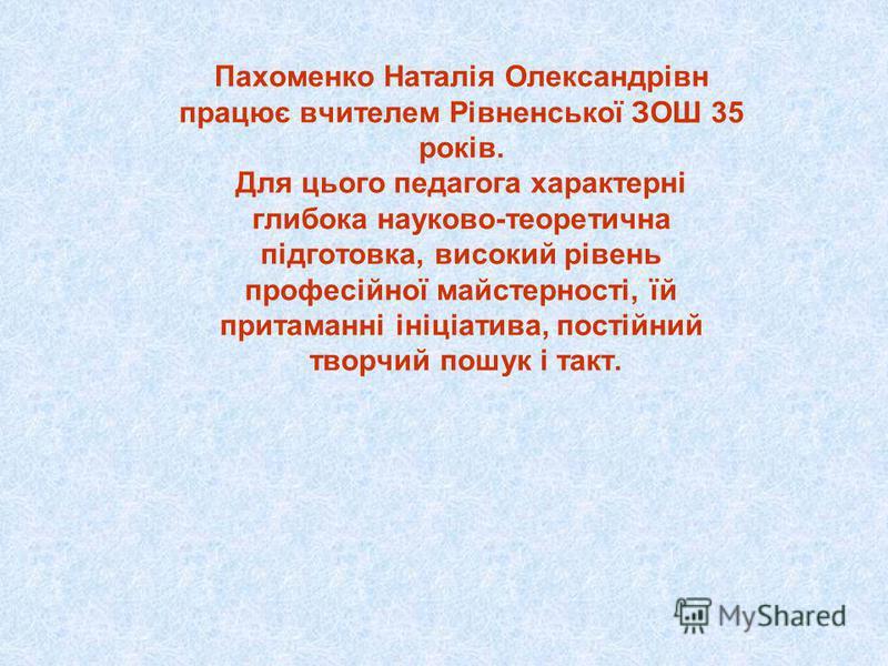 …Якщо учень у школі не навчиться сам нічого творити, то в житті він завжди тільки наслідуватиме, копіюватиме… Л. М. Толстой