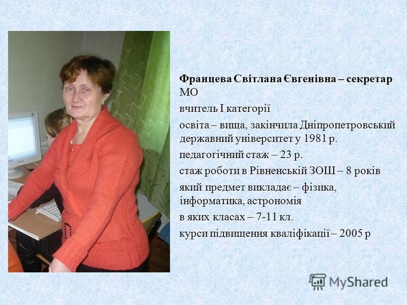 Пахоменко Наталія Олександрівн працює вчителем Рівненської ЗОШ 35 років. Для цього педагога характерні глибока науково-теоретична підготовка, високий рівень професійної майстерності, їй притаманні ініціатива, постійний творчий пошук і такт.