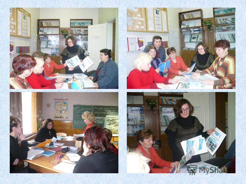 У 2008 – 2009 н.р. ми продовжуємо працювати над проблемою здійснення творчого підходу до оцінювання навчальних досягнень учнів і розв'язання практичних завдань