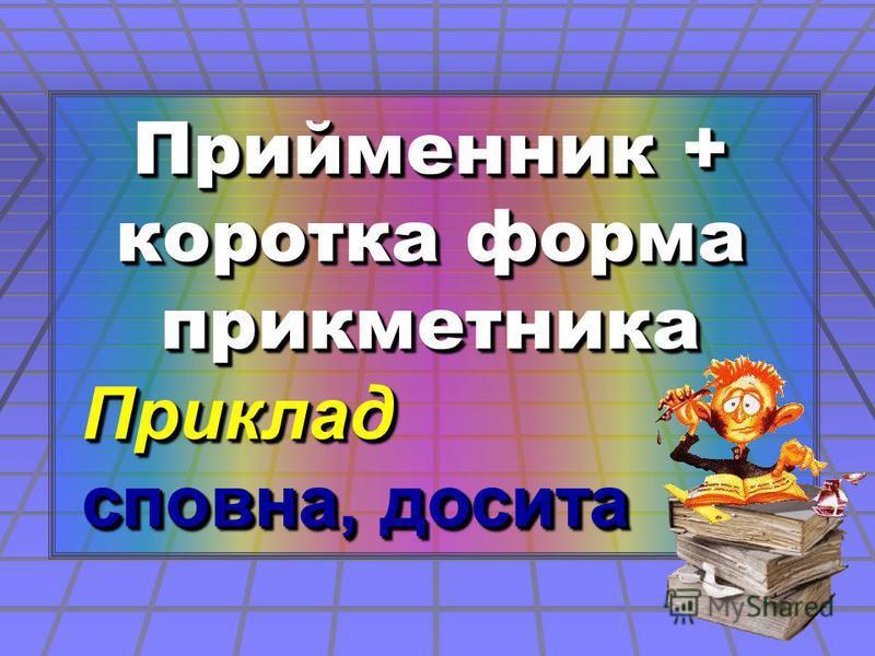 Прийменник + коротка форма прикметника Приклад сповна, досита Прийменник + коротка форма прикметника Приклад сповна, досита