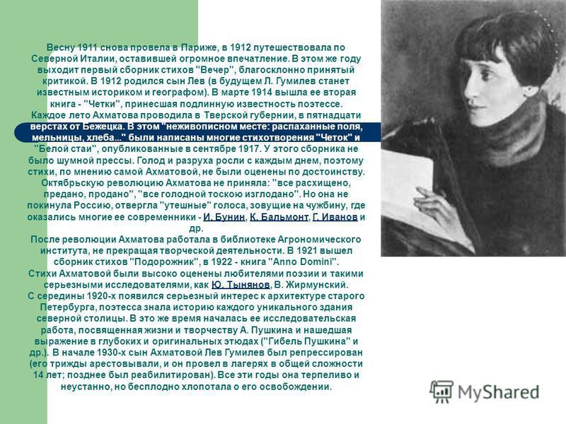 Весну 1911 снова провела в Париже, в 1912 путешествовала по Северной Италии, оставившей огромное впечатление. В этом же году выходит первый сборник стихов