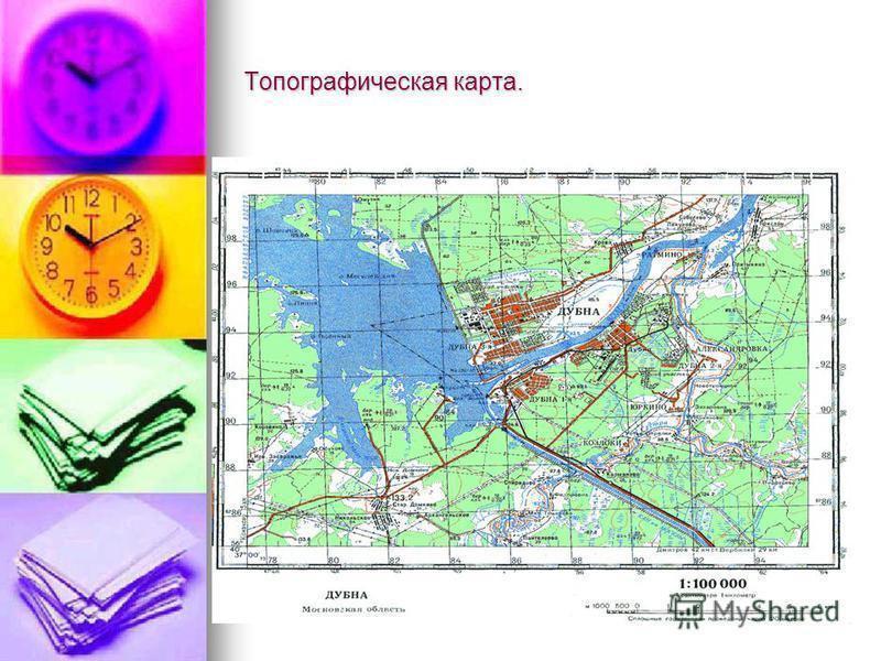 Топографическая карта.