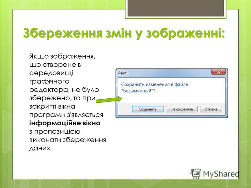 Збереження змін у зображенні: Якщо зображення, що створене в середовищі графічного редактора, не було збережено, то при закритті вікна програми з'являється інформаційне вікно з пропозицією виконати збереження даних.