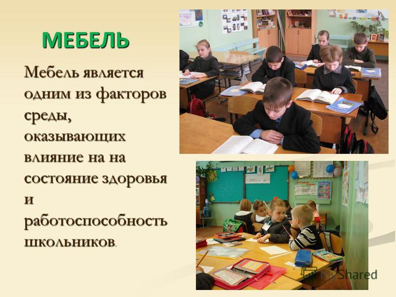 МЕБЕЛЬ Мебель является одним из факторов среды, оказывающих влияние на на состояние здоровья и работоспособность школьников.
