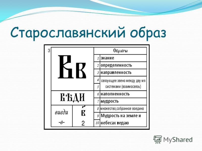 Старославянский образ
