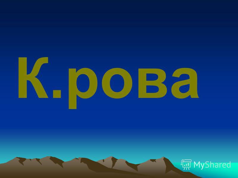 К.рова