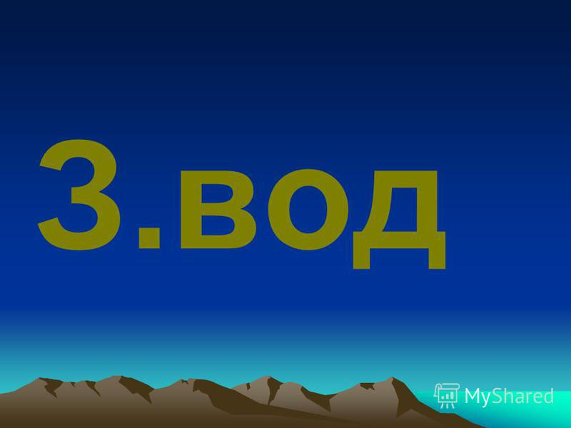З.вод