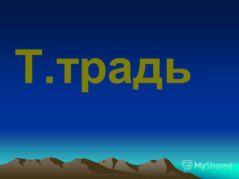 Т.традь