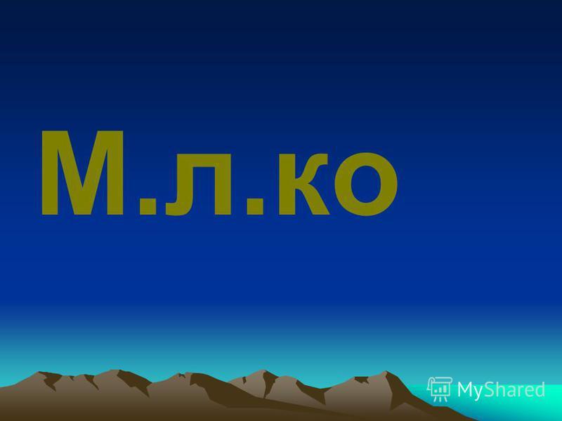 М.л.ко