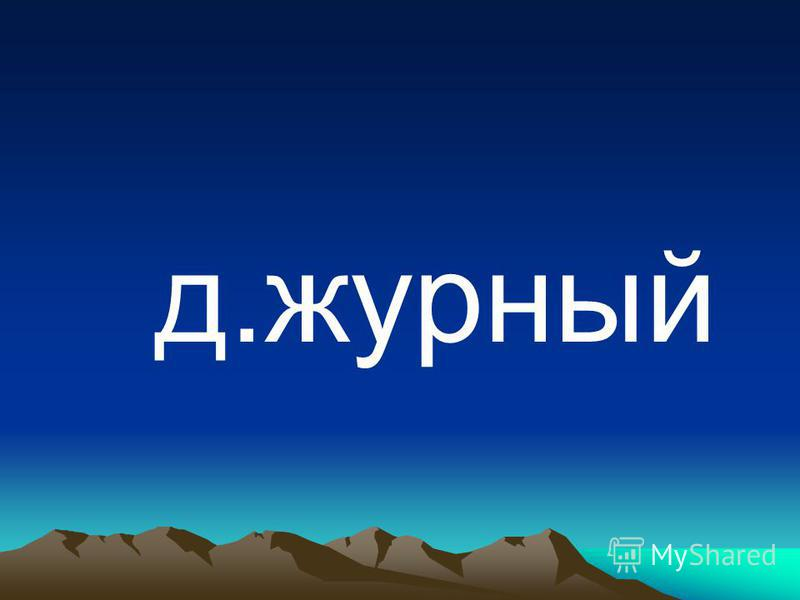 д.журный