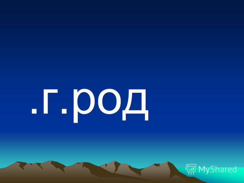 .г.род