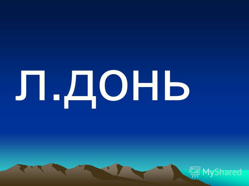 л.донь