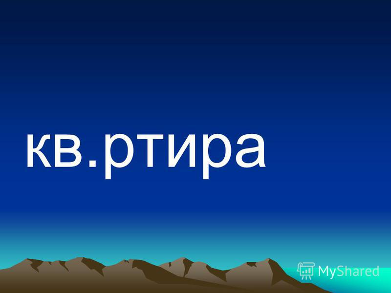 кв.ртира