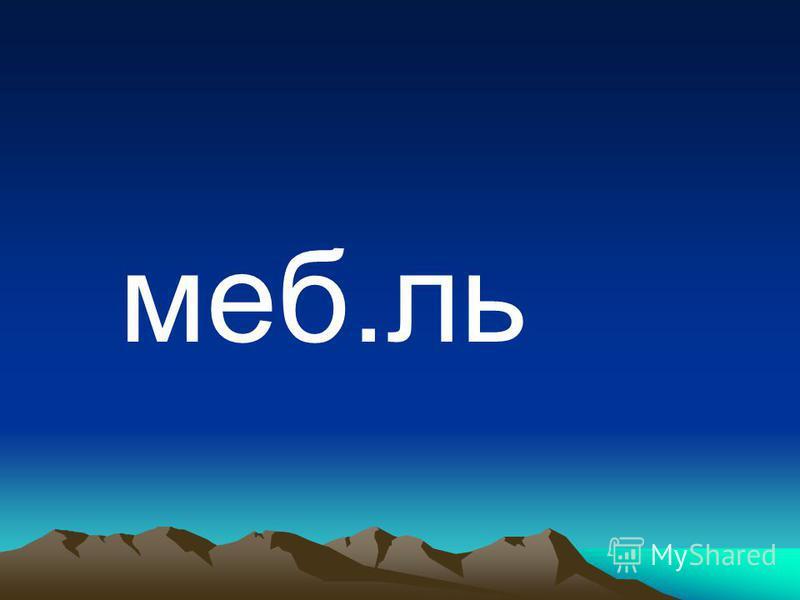 меб.ль
