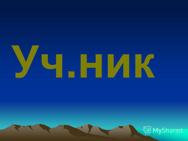 Уч.ник