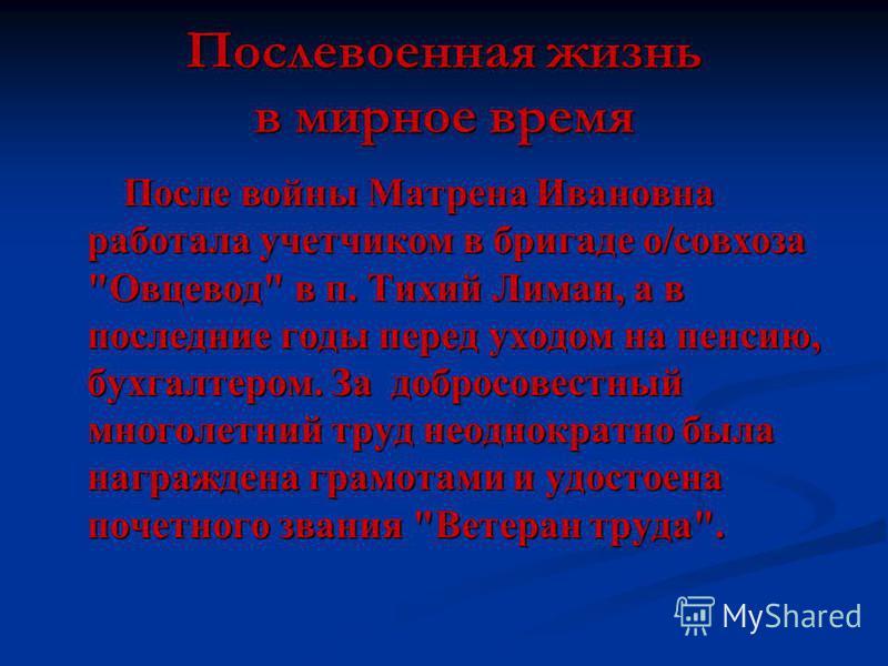 Послевоенная жизнь в мирное время После войны Матрена Ивановна работала учетчиком в бригаде о/совхоза