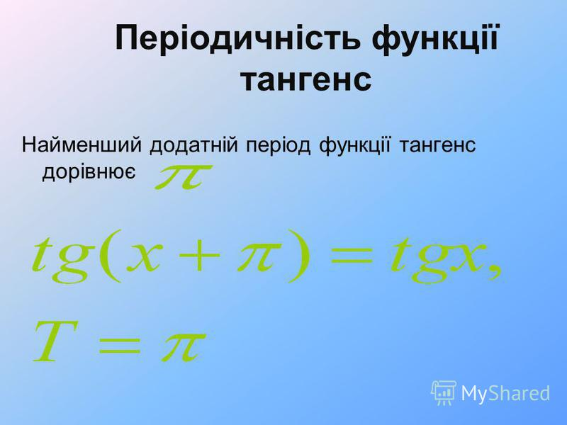 Періодичність функції тангенс Найменший додатній період функції тангенс дорівнює
