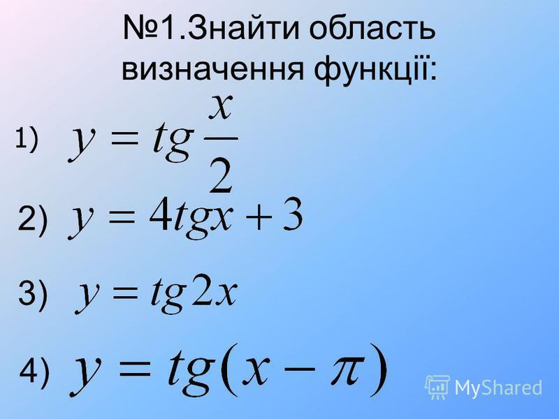 1.Знайти область визначення функції: 2) 3) 4) 1)