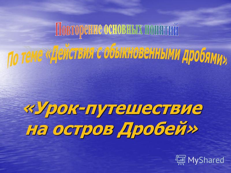 «Урок-путешествие на остров Дробей»