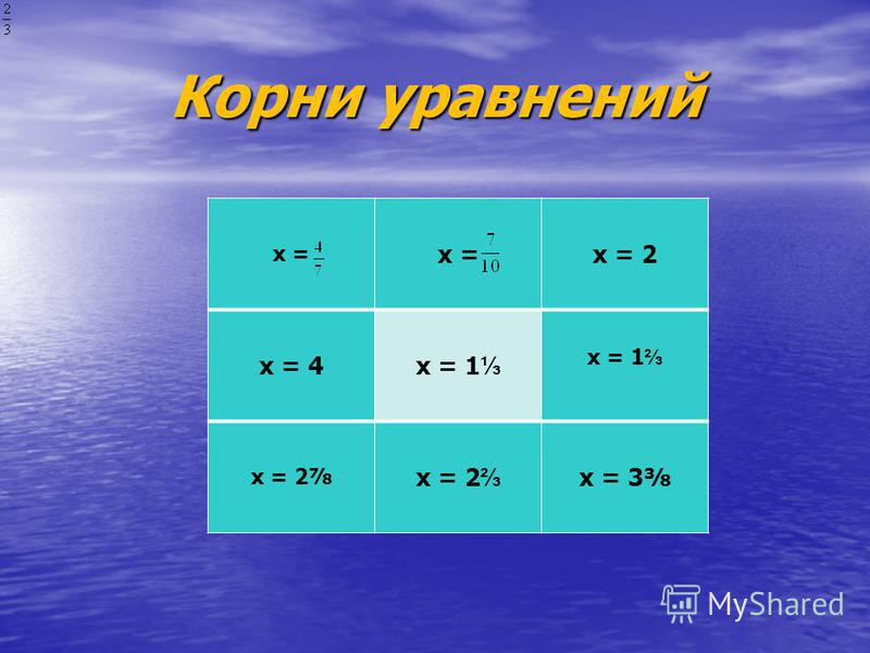 Корни уравнений х =х = х =х =х = 2 х = 4 х = 1 х = 2 х = 3