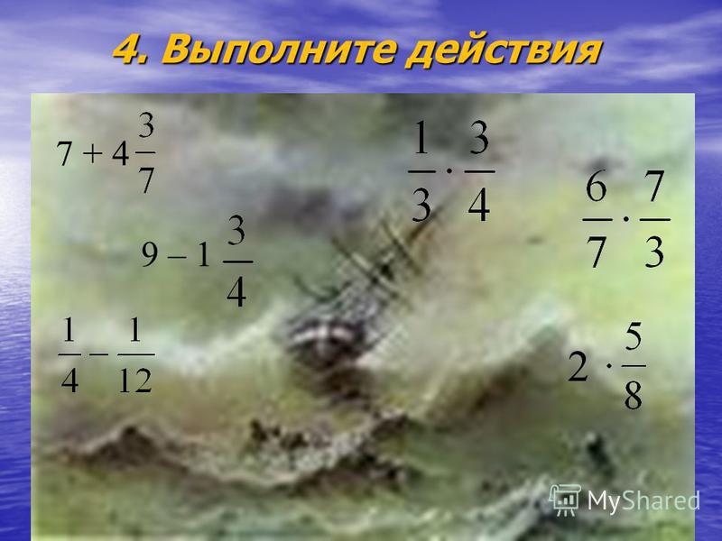 4. Выполните действия 7 + 4 9 – 1 2