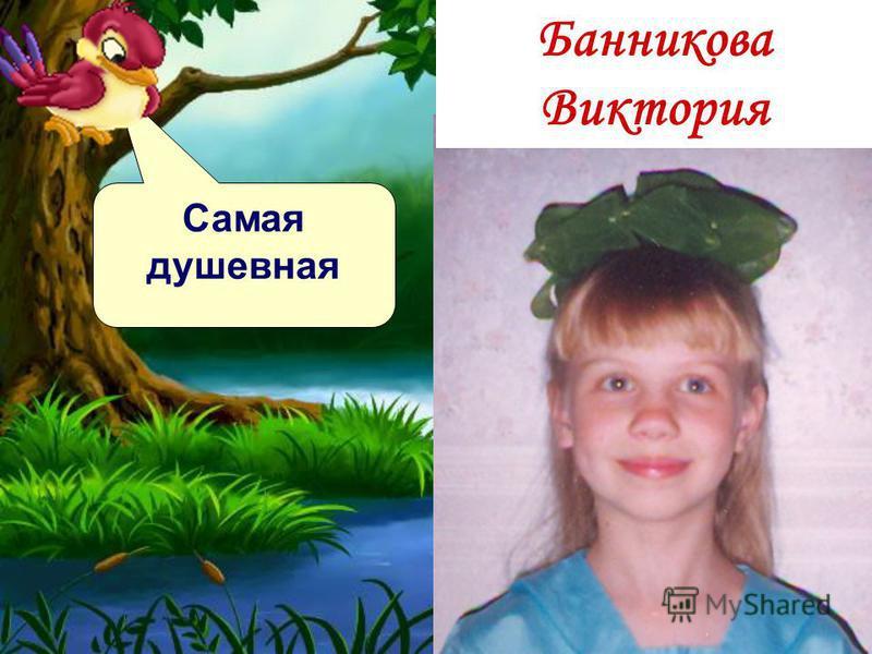 Самая душевная Банникова Виктория