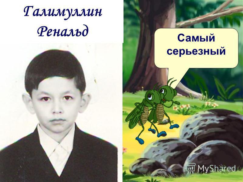 Самый серьезный Галимуллин Ренальд