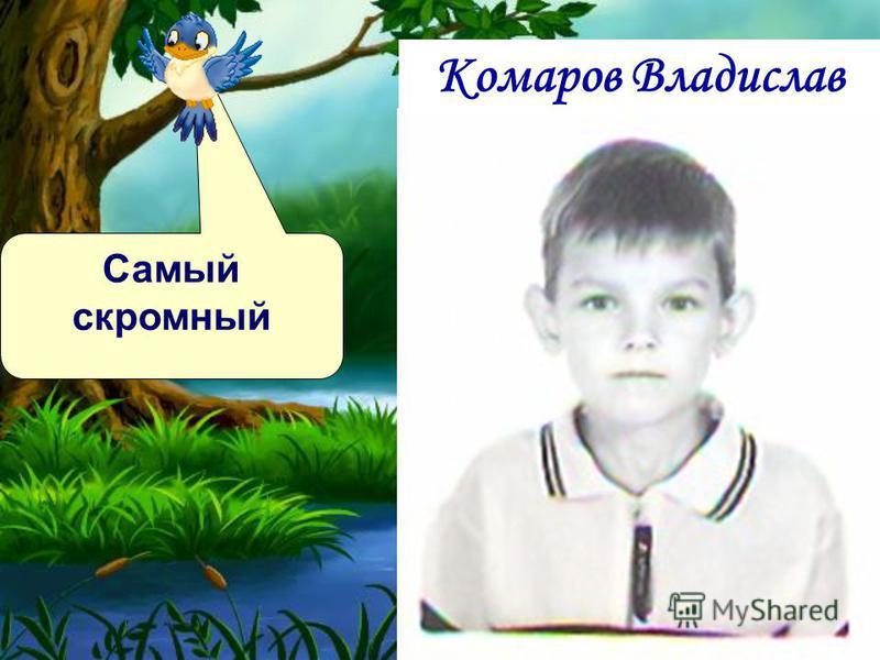 Самый скромный Комаров Владислав