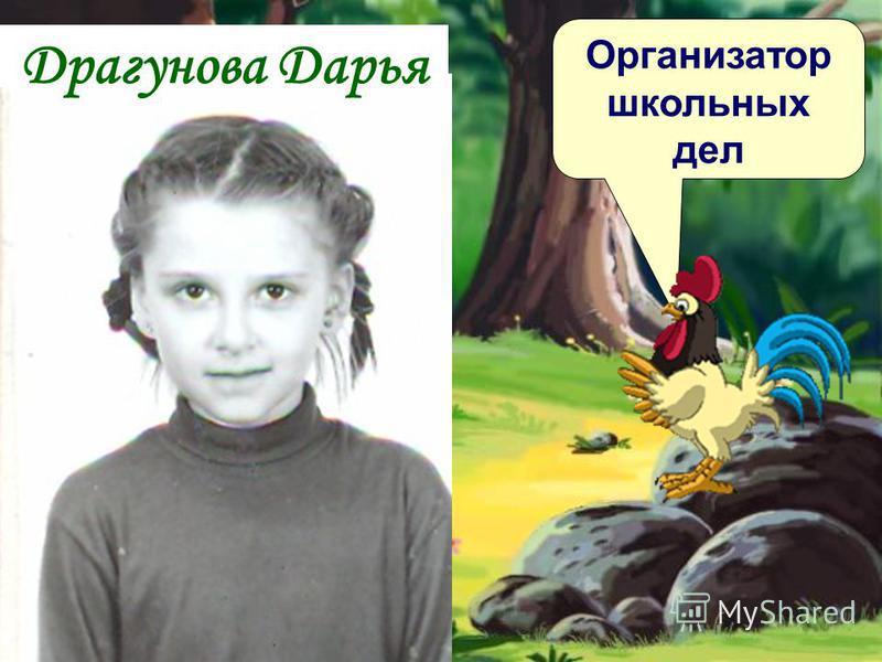 Организатор школьных дел Драгунова Дарья