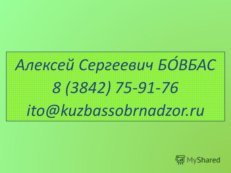Алексей Сергеевич БО́BБАС 8 (3842) 75-91-76 ito@kuzbassobrnadzor.ru