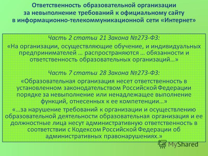 Часть 2 статьи 21 Закона 273-ФЗ: «На организации, осуществляющие обучение, и индивидуальных предпринимателей … распространяются … обязанности и ответственность образовательных организаций…» Часть 7 статьи 28 Закона 273-ФЗ: «Образовательная организаци