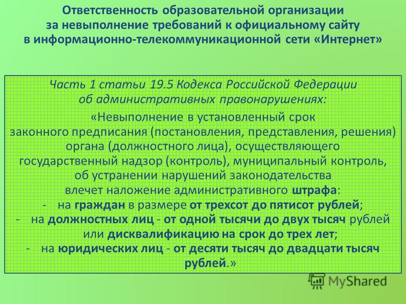 Часть 1 статьи 19.5 Кодекса Российской Федерации об административных правонарушениях: «Невыполнение в установленный срок законного предписания (постановления, представления, решения) органа (должностного лица), осуществляющего государственный надзор