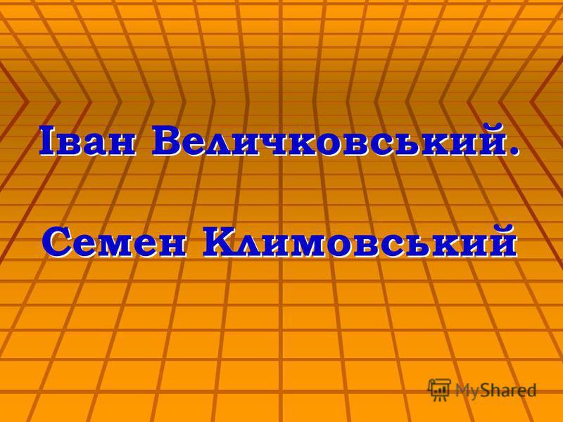 Іван Величковський. Семен Климовський