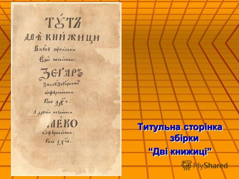 Титульна сторінка збірки Дві книжиці Титульна сторінка збірки Дві книжиці