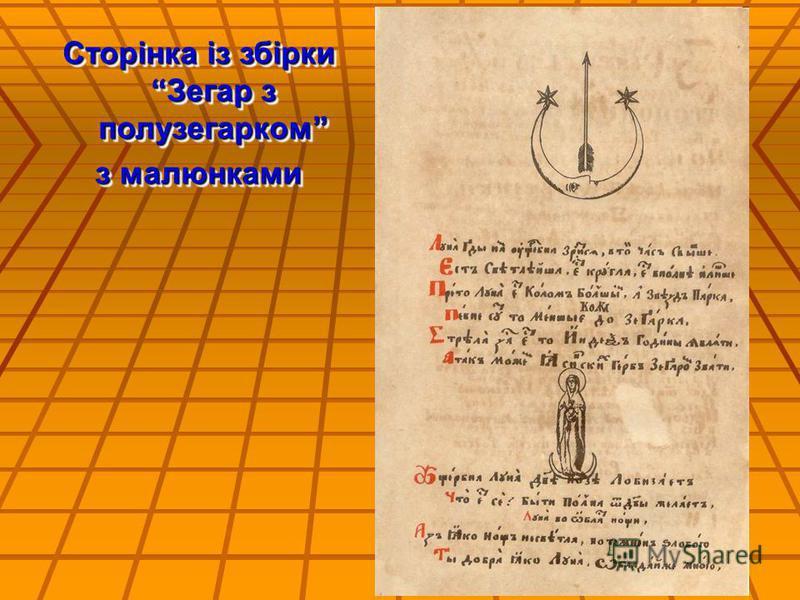 Сторінка із збірки Зегар з полузегарком з малюнками Сторінка із збірки Зегар з полузегарком з малюнками