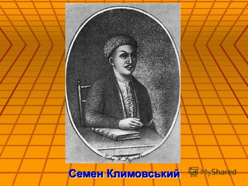 Семен Климовський