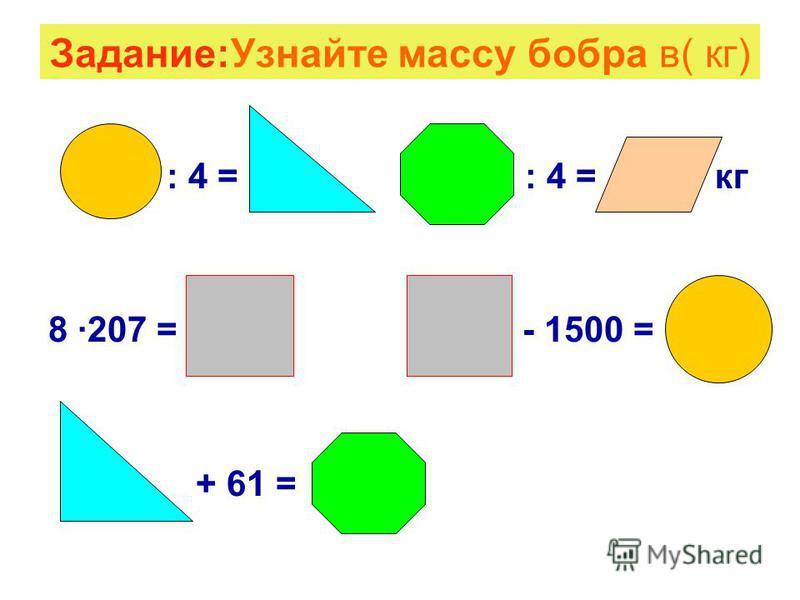 Задание:Узнайте массу бобра в( кг) : 4 = : 4 = кг 8 207 = - 1500 = + 61 =