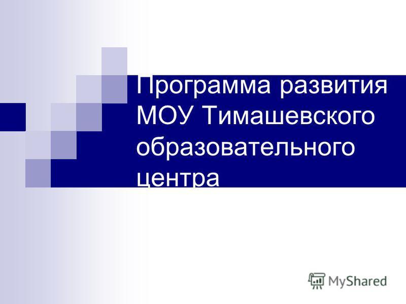 Программа развития МОУ Тимашевского образовательного центра