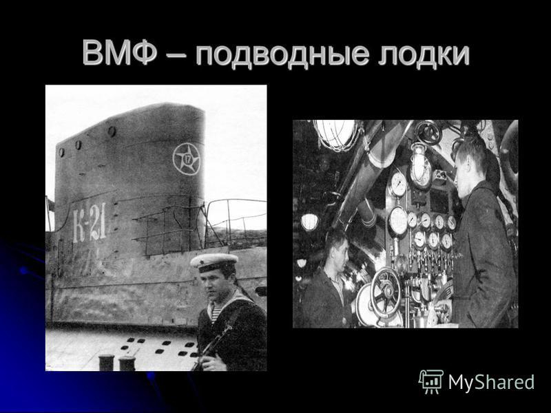 ВМФ – подводные лодки