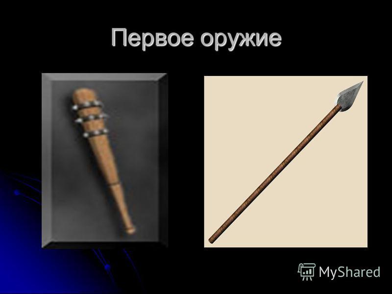 Первое оружие