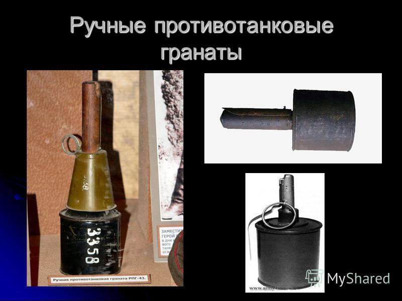 Ручные противотанковые гранаты