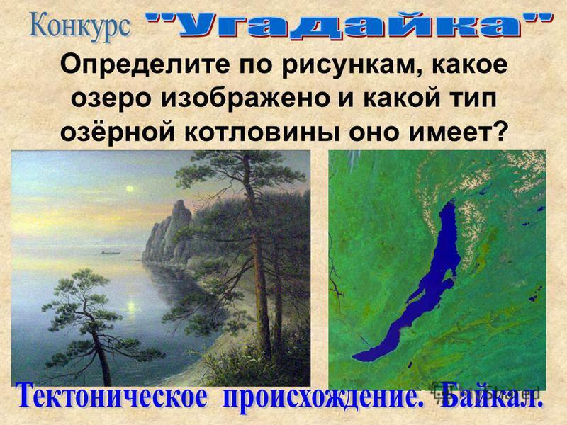Определите по рисункам, какое озеро изображено и какой тип озёрной котловины оно имеет?