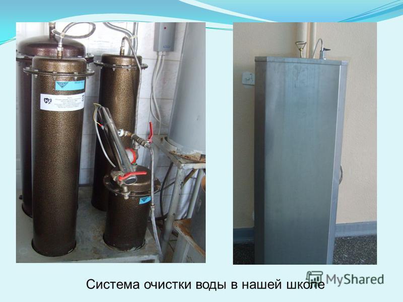 Система очистки воды в нашей школе