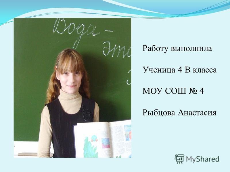 Работу выполнила Ученица 4 В класса МОУ СОШ 4 Рыбцова Анастасия
