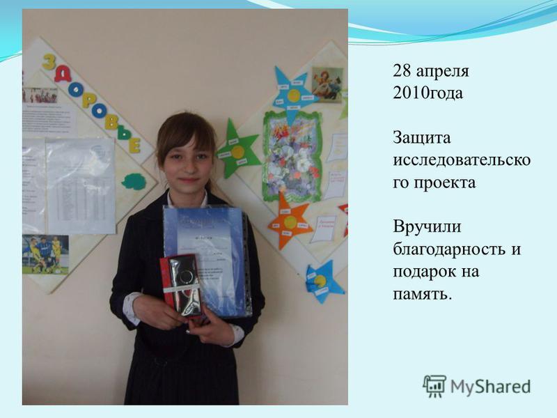 28 апреля 2010 года Защита исследовательского проекта Вручили благодарность и подарок на память.